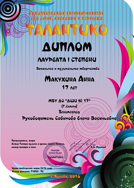 Конкурс для детей молодежи и взрослых талантико
